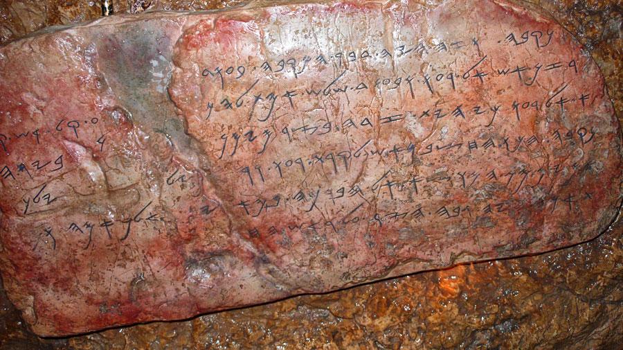 Diese Tafel im Hiskija-Tunnel dokumentiert das Zusammentreffen der beiden Grabungstrupps genau an dieser Stelle - vor 2700 Jahren. (© Matthias Hinrichsen)