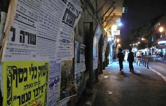 Kein Radio, kein Fernseher - die Wandzeitung sorgt im jüdisch-orthodoxen Stadtviertel Mea Shearim in Jerusalem für aktuelle Informationen. (© Matthias Hinrichsen)