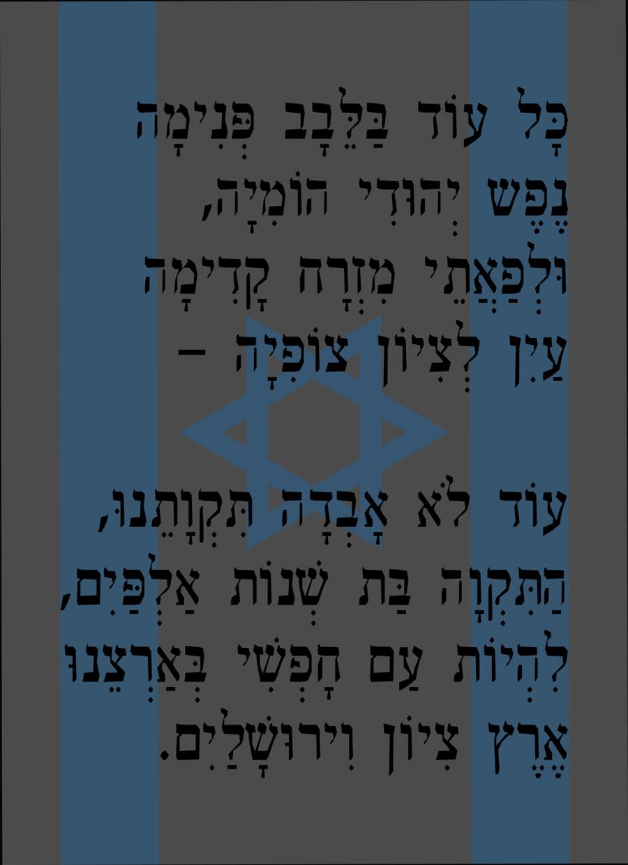 haTikwa auf Hebräisch vor der israelischen Nationalflagge. (© Oren neu dag/Wikimedia/CC BY 3.0)