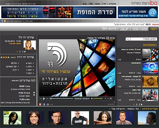 Israelische Fernsehsender auf iba.co.il (Screenshot © www.israelmagazin.de)
