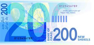 Der 200-Shekel-Schein, Rückseite. (Foto: Bank Israel, © www.israelmagazin.de)