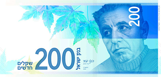 Der neue 200-Shekel-Schein mit Nathan Alterman wird ab Herbst ausgegeben werden. (Foto: Bank Israel, © www.israelmagazin.de)