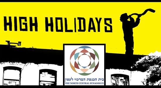 Die jüdischen Gemeinde North Central Synagogue in Tel Aviv lädt zum Rosh HaShana-Festessen ein. (Grafik: North Central Synagogue)