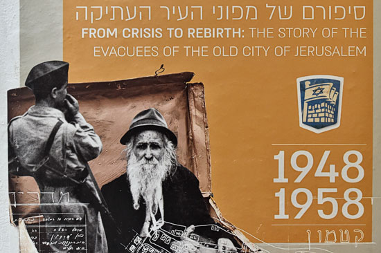 Old Yishuv Court Museum Jerusalem