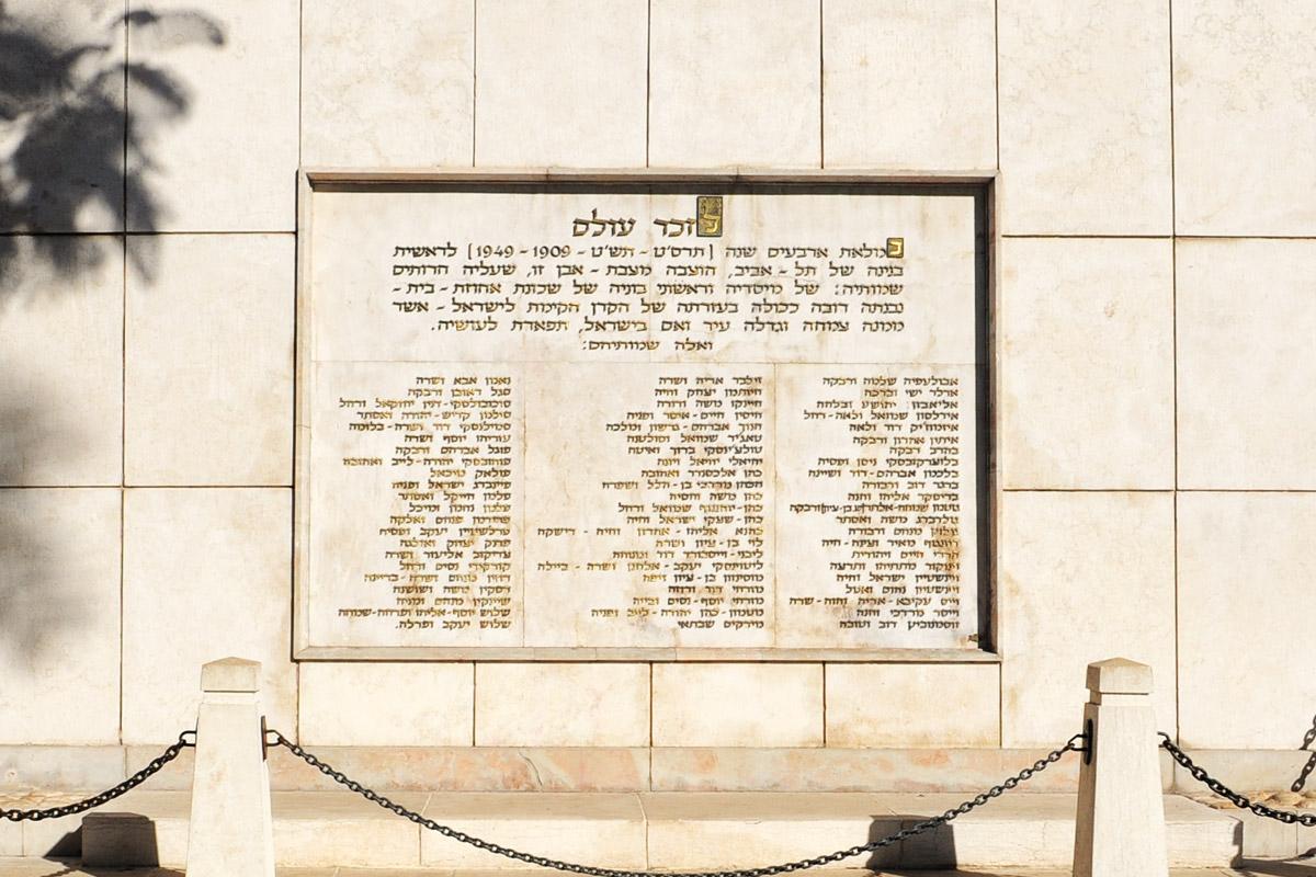 Denkmal für die 66 Familien, die Tel Aviv im Jahr 1919 gründeten.