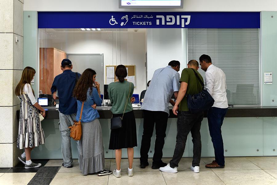 Serviceschalter im Bahnhof Jerusalem