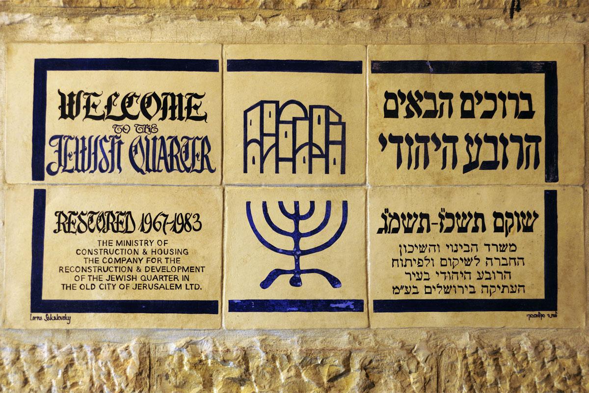 Eingang zum jüdischen Viertel in der Altstadt von Jerusalem.