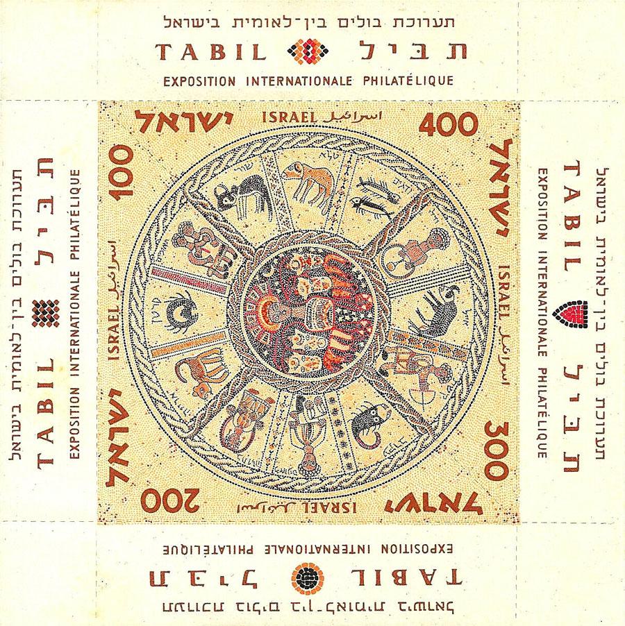 Briefmarke aus Israel mit Tierkreiszeichen von Bet Alpha.