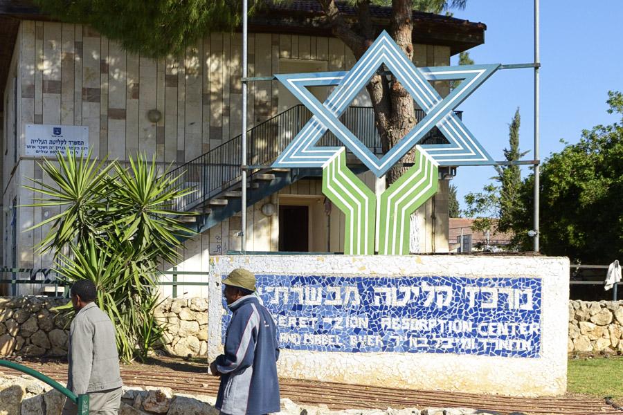 Aufnahmezentrum der Jewish Agency for Israel in Jerusalem.