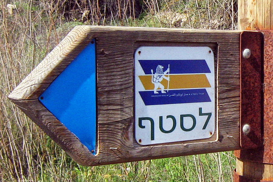 Wegweiser Jerusalem-Trail